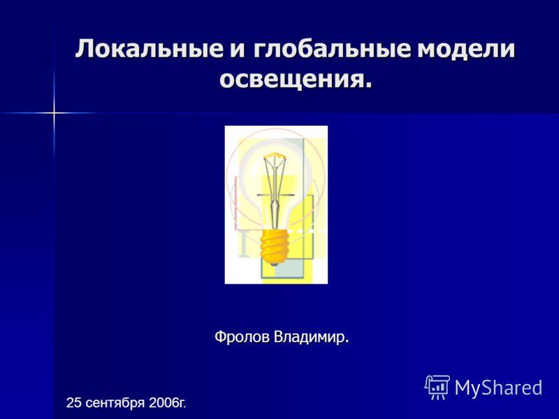 Локальные и глобальные модели освещения. Фролов Владимир. 25 сентября 2006г.