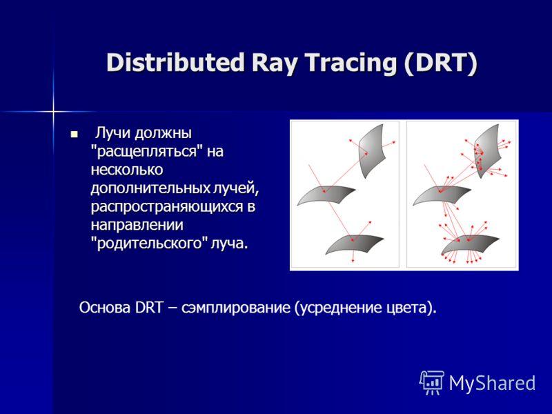 Distributed Ray Tracing (DRT) Лучи должны