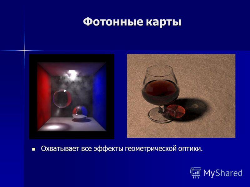 Фотонные карты Охватывает все эффекты геометрической оптики. Охватывает все эффекты геометрической оптики.