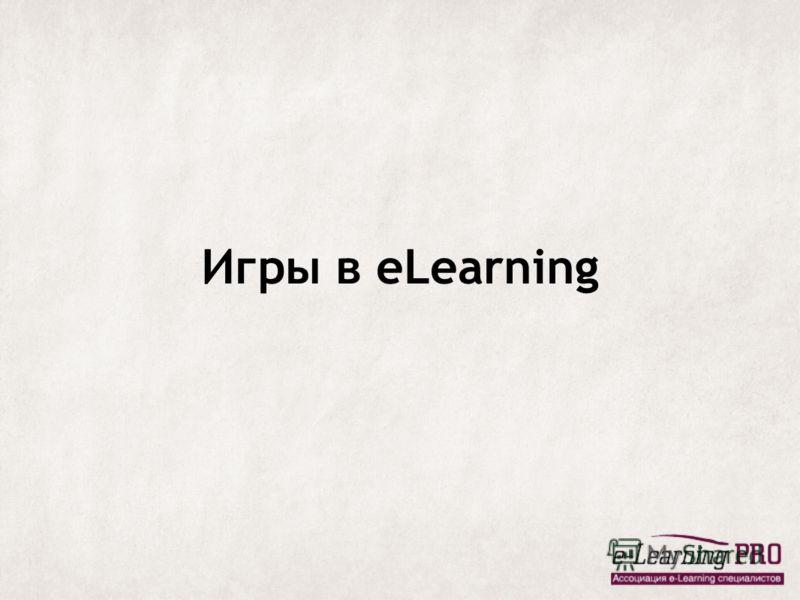 Игры в eLearning