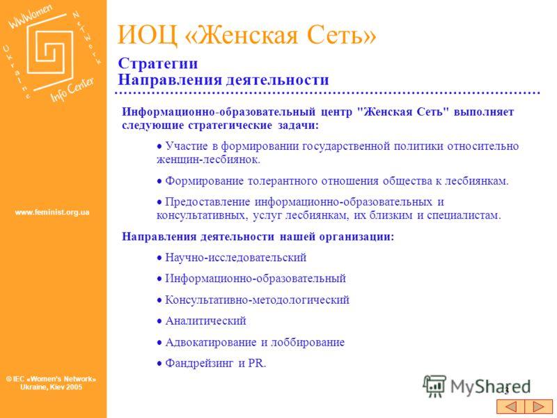 3 © IEC «Womens Network» Ukraine, Kiev 2005 ИОЦ «Женская Сеть» www.feminist.org.ua Информационно-образовательный центр