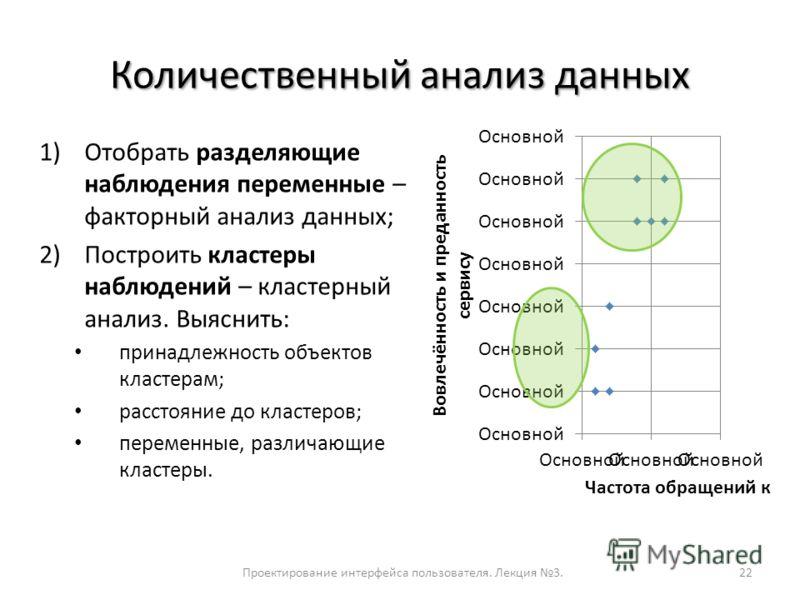 Количественный анализ данных 1)Отобрать разделяющие наблюдения переменные – факторный анализ данных; 2)Построить кластеры наблюдений – кластерный анализ. Выяснить: принадлежность объектов кластерам; расстояние до кластеров; переменные, различающие кл