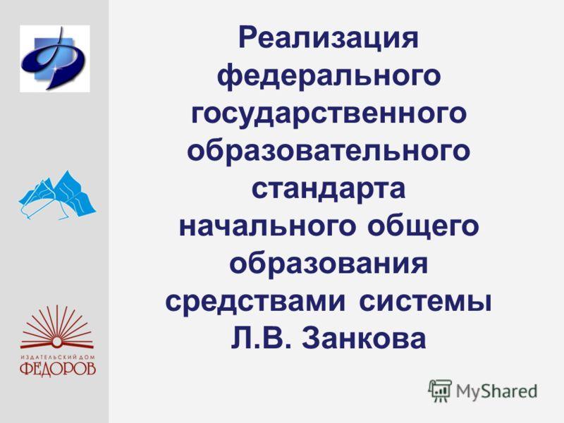 Реализация федерального государственного образовательного стандарта начального общего образования средствами системы Л.В. Занкова