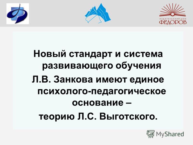 Новый стандарт и система развивающего обучения Л.В. Занкова имеют единое психолого-педагогическое основание – теорию Л.С. Выготского.