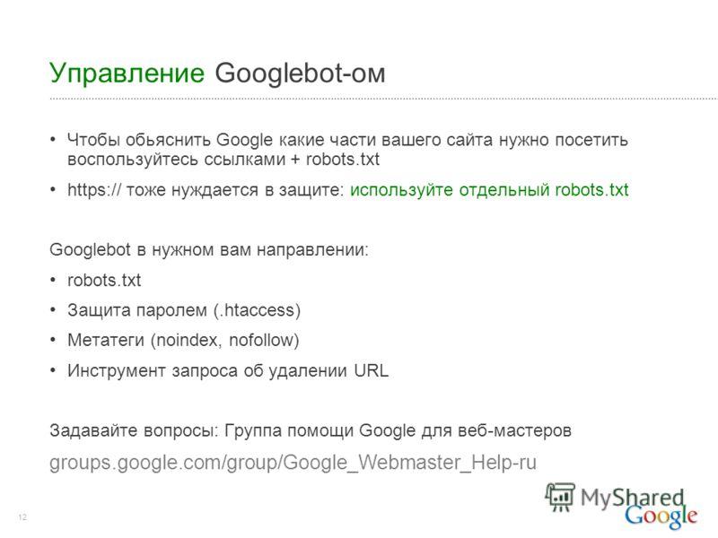 12 Управление Googlebot-ом Чтобы обьяснить Google какие части вашего сайта нужно посетить воспользуйтесь ссылками + robots.txt https:// тоже нуждается в защите: используйте отдельный robots.txt Googlebot в нужном вам направлении: robots.txt Защита па