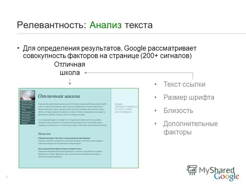 5 Релевантность: Анализ текста Для определения результатов, Google рассматривает совокупность факторов на странице (200+ сигналов) Текст ссылки Размер шрифта Близость Дополнительные факторы Отличная школа