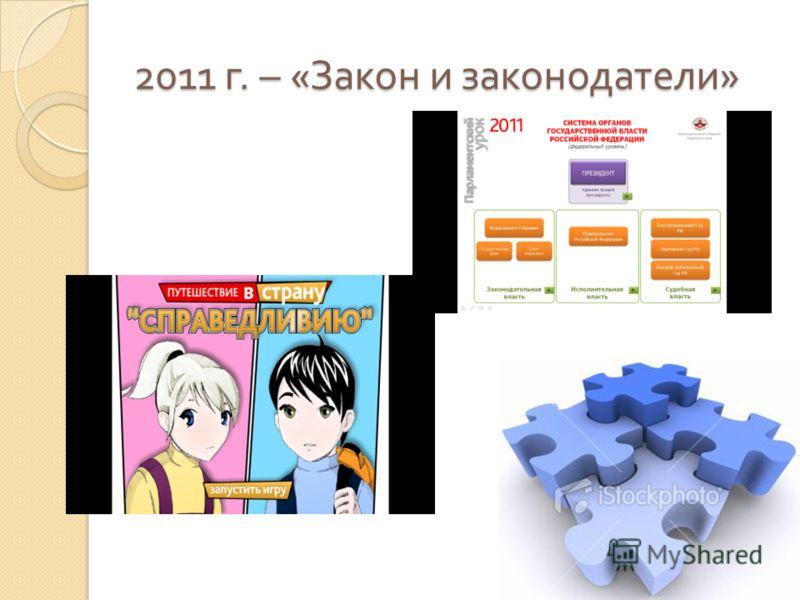 2011 г. – « Закон и законодатели »
