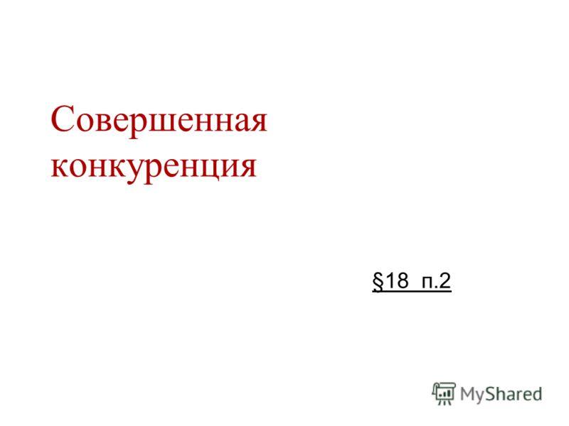 Совершенная конкуренция §18 п.2