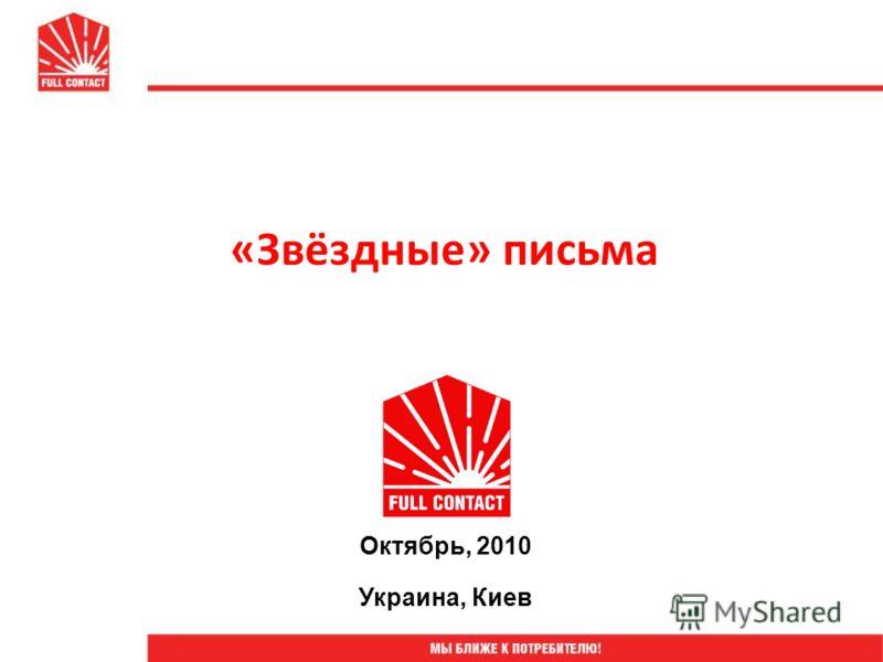 «Звёздные» письма Октябрь, 2010 Украина, Киев