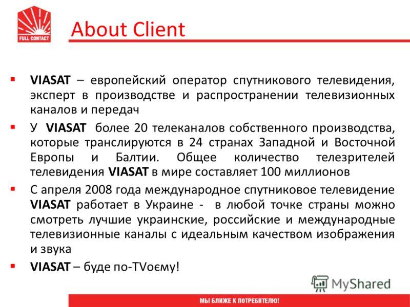VIASAT – европейский оператор спутникового телевидения, эксперт в производстве и распространении телевизионных каналов и передач У VIASAT более 20 телеканалов собственного производства, которые транслируются в 24 странах Западной и Восточной Европы и