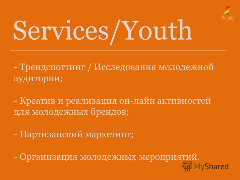 Services/Youth - Трендспоттинг / Исследования молодежной аудитории; - Креатив и реализация он-лайн активностей для молодежных брендов; - Партизанский маркетинг; - Организация молодежных мероприятий.
