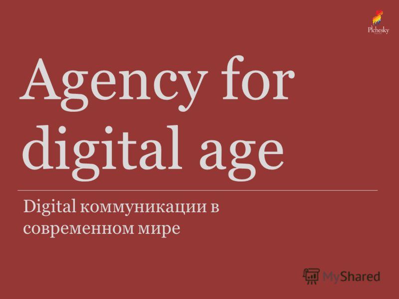 Agency for digital age Digital коммуникации в современном мире