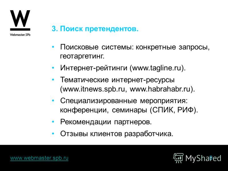 www.webmaster.spb.ru 5www.webmaster.spb.ru 3. Поиск претендентов. Поисковые системы: конкретные запросы, геотаргетинг. Интернет-рейтинги (www.tagline.ru). Тематические интернет-ресурсы (www.itnews.spb.ru, www.habrahabr.ru). Специализированные меропри