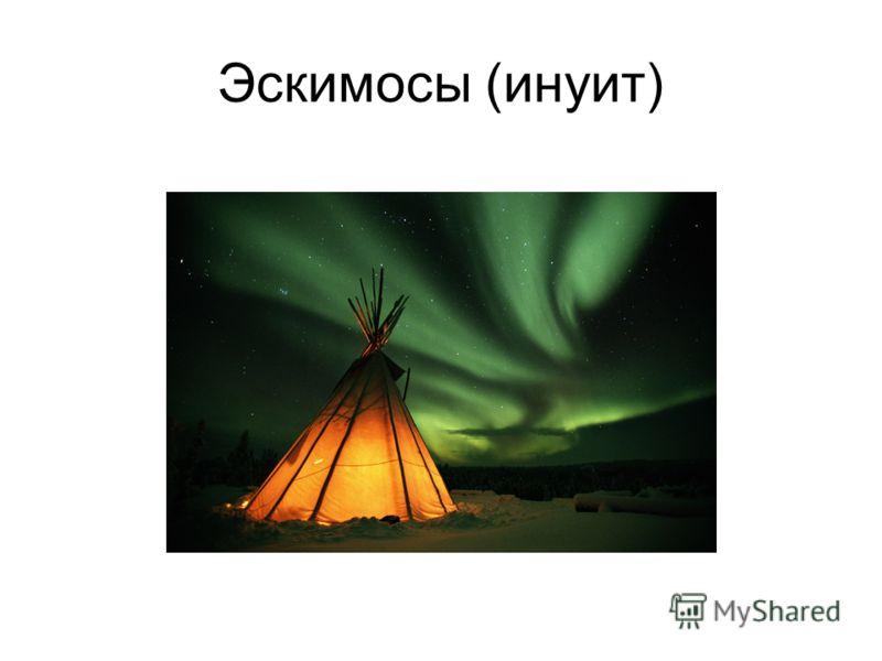 Эскимосы (инуит)