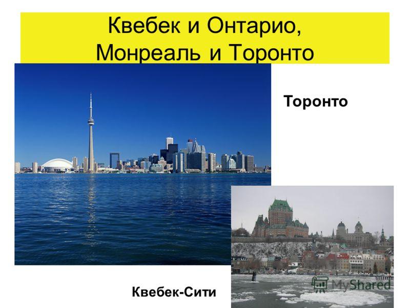 Квебек и Онтарио, Монреаль и Торонто Торонто Квебек-Сити