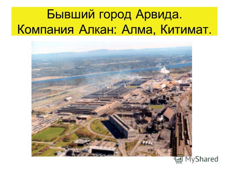 Бывший город Арвида. Компания Алкан: Алма, Китимат.