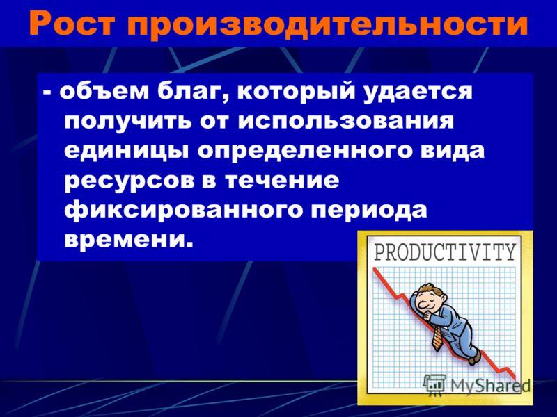 Производительность Например, Производительность рабочих может быть измерена как количество книг, произведенных в час рабочего времени.