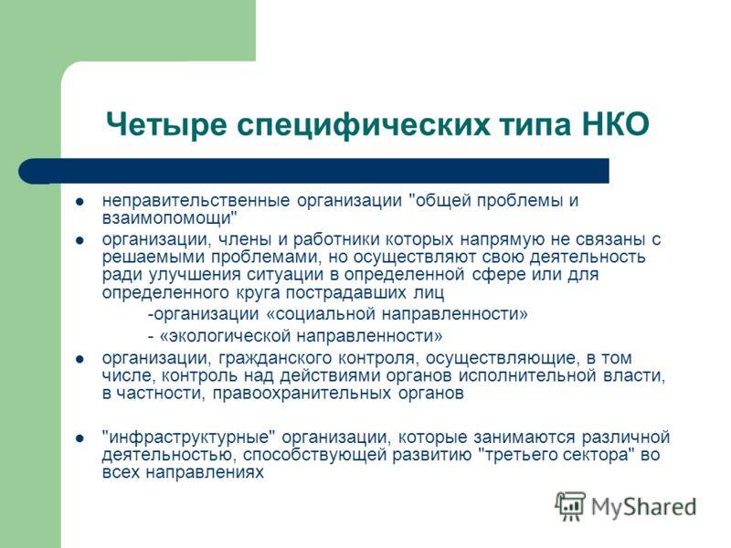 Четыре специфических типа НКО неправительственные организации
