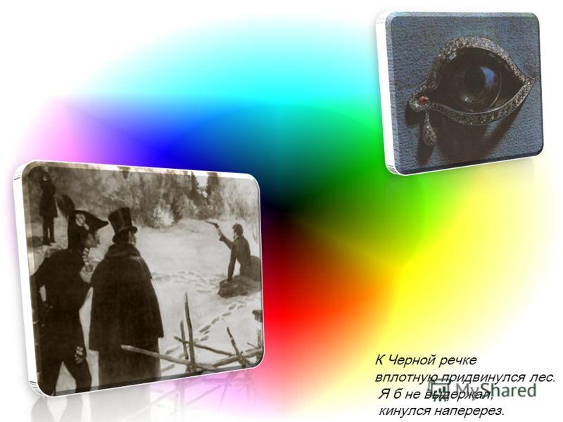 Пушкин - полднем белесым на санках туда, где поземка метет и вокруг ни следа.