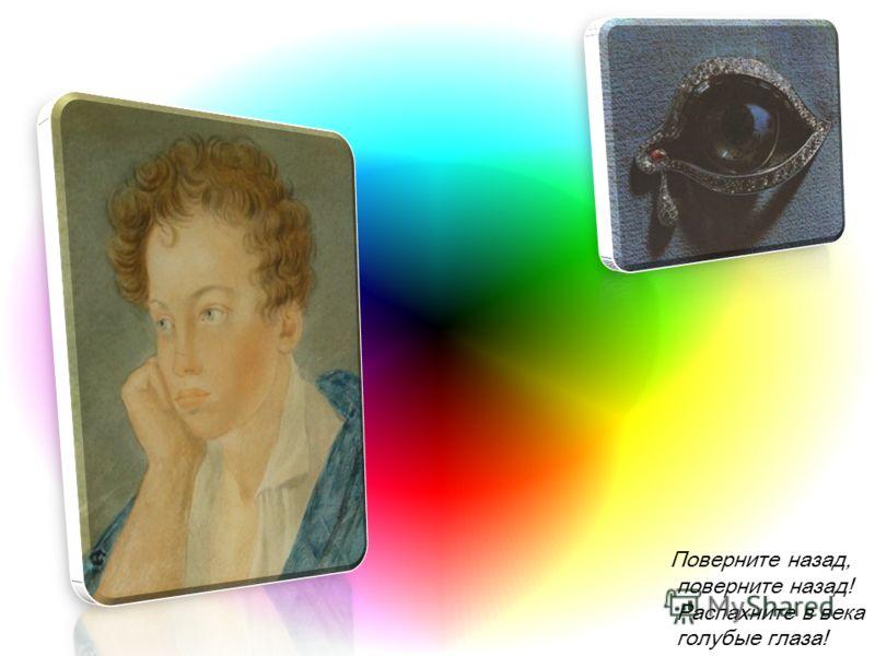 Я кричал бы, повиснув на морде коня: «Ради бога, послушайте, Пушкин, меня!