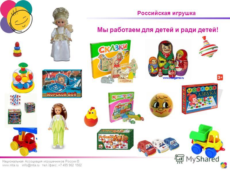 Российская игрушка Национальная Ассоциация игрушечников России © www.rnta.ru info@rnta.ru тел./факс: +7 495 962 1502 Мы работаем для детей и ради детей!