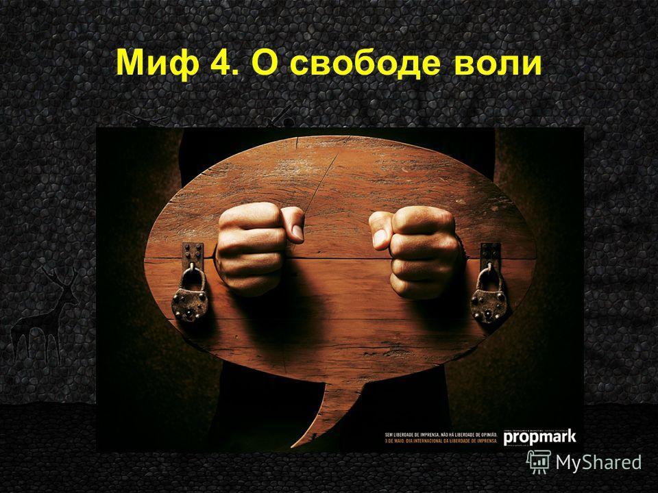 Миф 4. О свободе воли