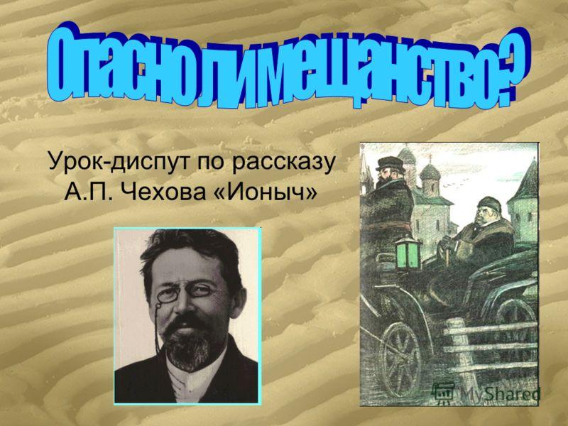 Урок-диспут по рассказу А.П. Чехова «Ионыч»
