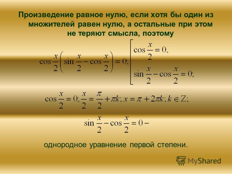 Произведение равное нулю, если хотя бы один из множителей равен нулю, а остальные при этом не теряют смысла, поэтому однородное уравнение первой степени.