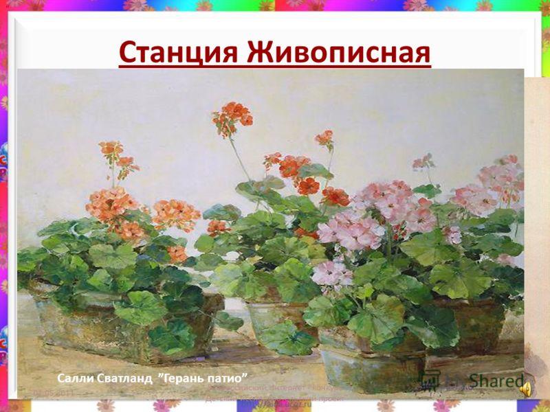 Полезные советы для хорошего роста!!! 1. Выращивайте герани при ярком естественном освещении и прохладных температурах дня/ночи от +8 до +10 C. 2. Поливайте только тогда, когда почва достаточно высушена. 3. Подкармливайте удобрениями после 5-ого поли