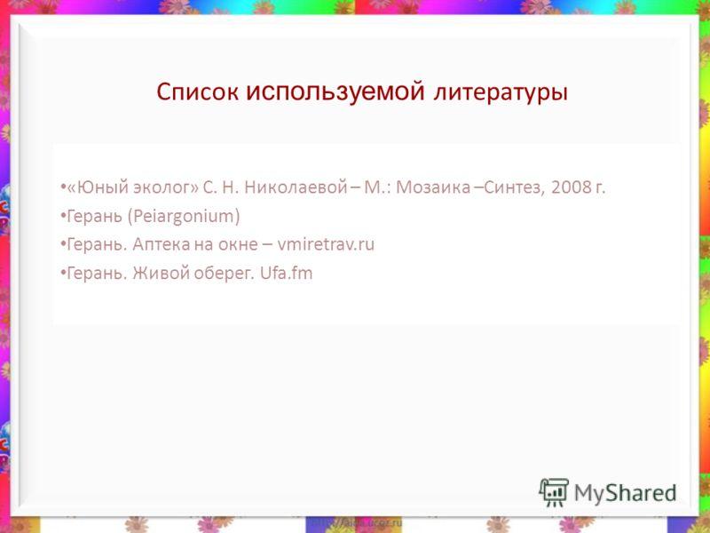 До новых встреч в нашей замечательной стране Пеларгонии! Всероссийский Интернет - конкурс Детский исследовательский проект 01.05.201117