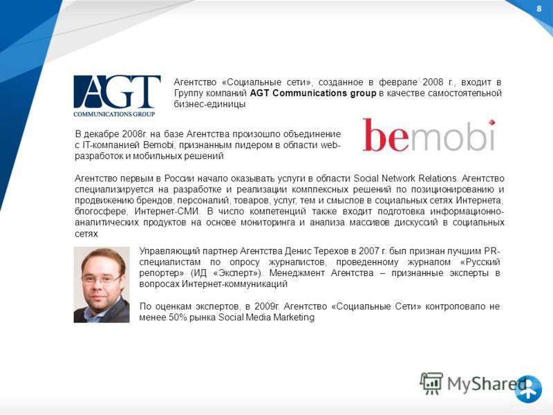 Агентство «Социальные сети», созданное в феврале 2008 г., входит в Группу компаний AGT Communications group в качестве самостоятельной бизнес-единицы Агентство первым в России начало оказывать услуги в области Social Network Relations. Агентство спец