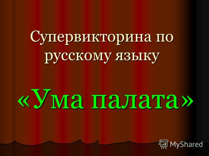 Супервикторина по русскому языку «Ума палата»