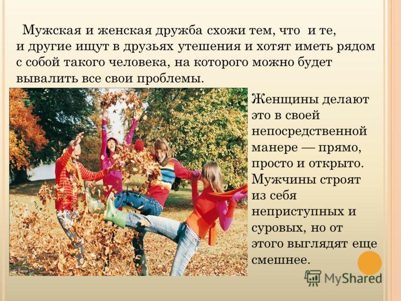 женщины с украины хотят познакомиться без регистрации