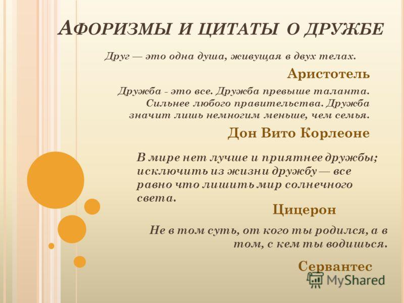 А ФОРИЗМЫ И ЦИТАТЫ О ДРУЖБЕ Друг это одна душа, живущая в двух телах. <a href='http://www.myshared.ru/slide/81086/' title='аристотель'>Аристотель</a>
