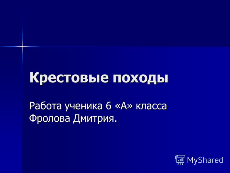 Крестовые походы Работа ученика 6 «А» класса Фролова Дмитрия.