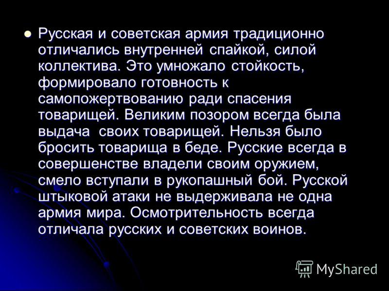 Русская и советская армия традиционно отличались внутренней спайкой, силой коллектива. Это умножало стойкость, формировало готовность к самопожертвованию ради спасения товарищей. Великим позором всегда была выдача своих товарищей. Нельзя было бросить