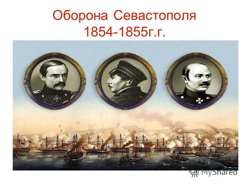 Оборона Севастополя 1854-1855г.г.
