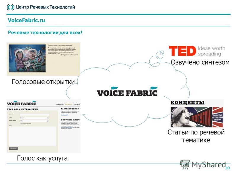 9 База текстовых сообщений Фиксированный телефон Мобильный телефон Радиостанция Оборудова- ние для ГГС Рупор – кто ещё не оповещён? Персональные голосовые сообщения