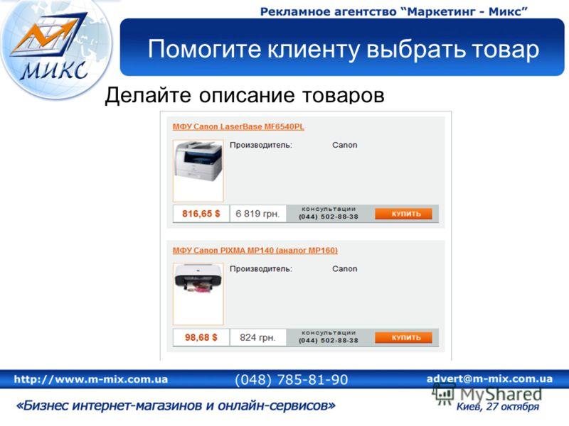 Помогите клиенту выбрать товар Делайте описание товаров