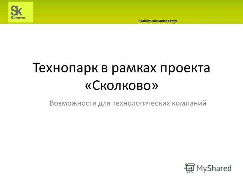 Технопарк в рамках проекта «Сколково» Возможности для технологических компаний