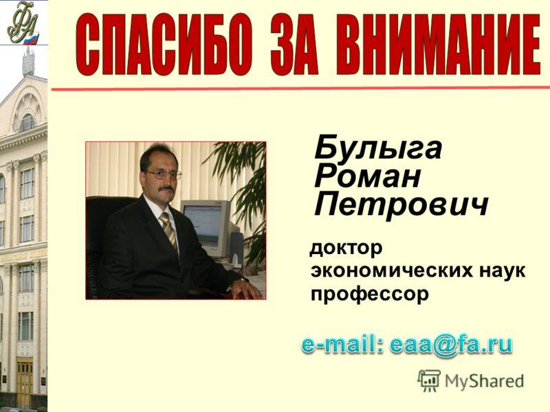 Булыга Роман Петрович доктор экономических наук профессор