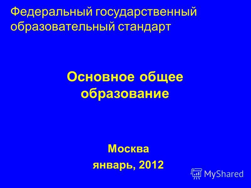 Федеральный государственный образовательный стандарт Москва январь, 2012 Основное общее образование