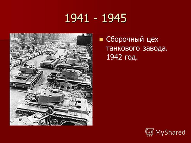 1941 - 1945 Сборочный цех танкового завода. 1942 год.