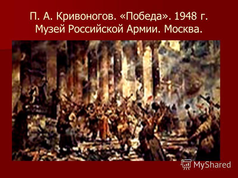 П. А. Кривоногов. «Победа». 1948 г. Музей Российской Армии. Москва.