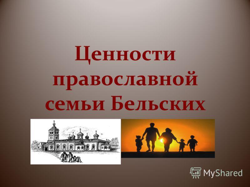 Ценности православной семьи Бельских