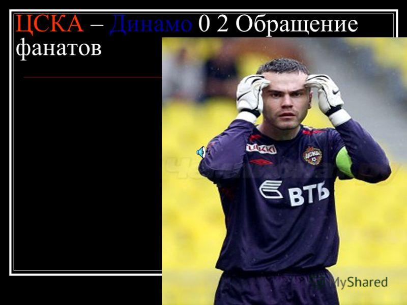 ЦСКА – Динамо 0 2 Обращение фанатов