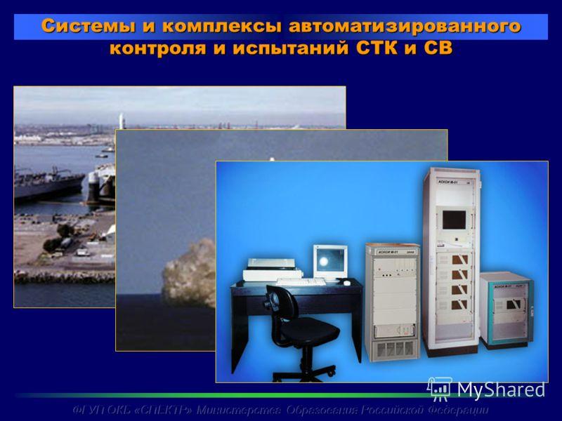 Системы и комплексы автоматизированного контроля и испытаний СТК и СВ