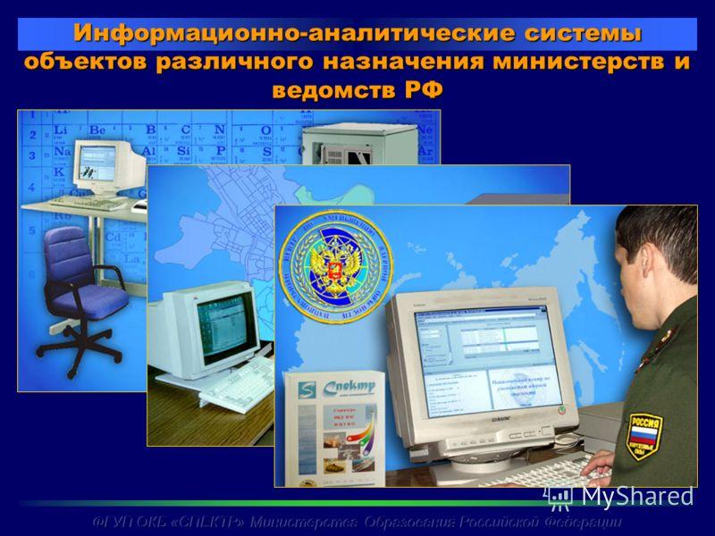 Информационно-аналитические системы объектов различного назначения министерств и ведомств РФ