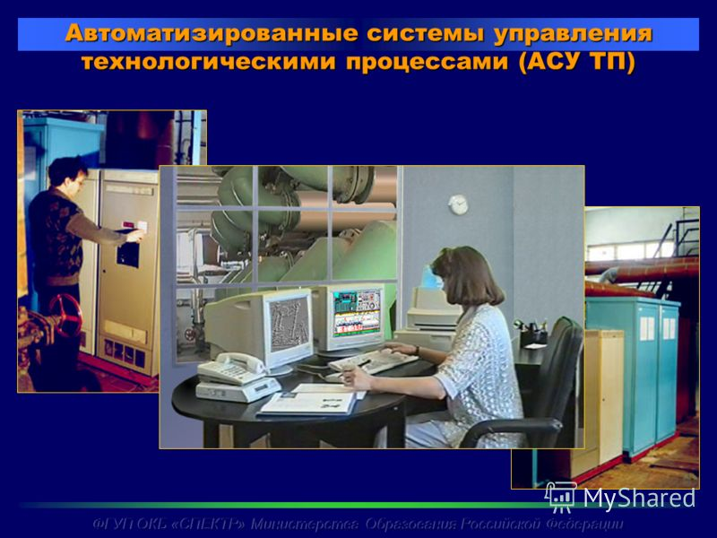 Автоматизированные системы управления технологическими процессами (АСУ ТП)