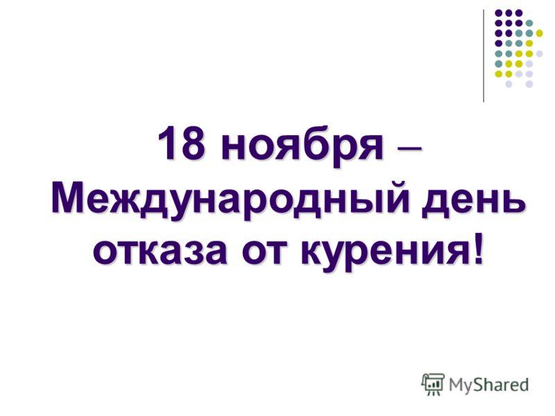 18 ноября – Международный день отказа от курения!